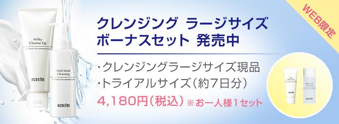 4/15(木)~ 【Web限定】クレンジング ラージサイズ キャンペーン